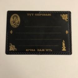 Металлическая табличка_9