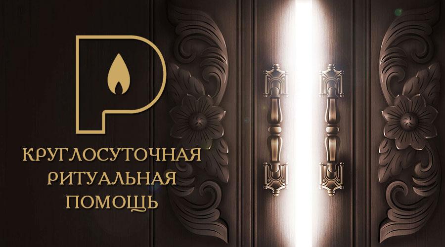 Ритуал Киев